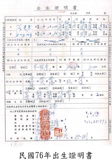民國76年出生證明書第二式