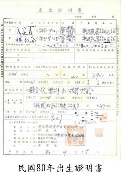 民國80年出生證明書