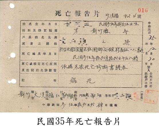 民國35年死亡報告片