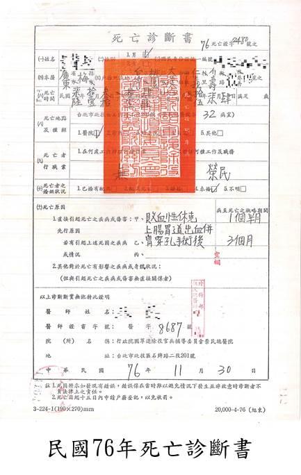 民國76年死亡診斷書