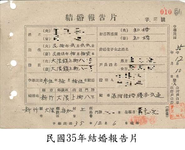 民國35年結婚報告片