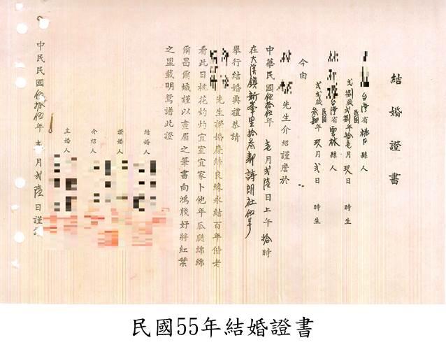 民國55年結婚證書