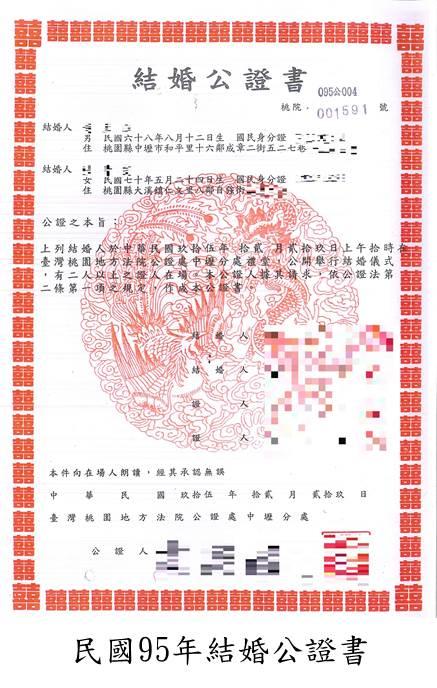 民國95年結婚公證書