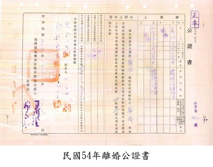 民國54年離婚公證書