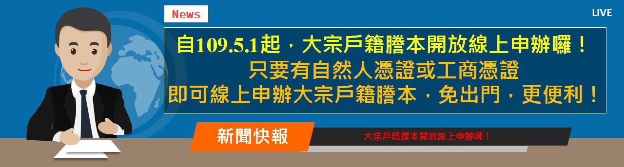 網路申辦大宗戶籍謄本預定自109年5月1日開始實施