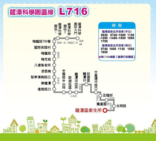 龍潭科學園區線L716