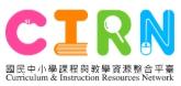 CIRN 國民中小學課程與教學資源整合平臺