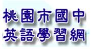 桃園市國中英語學習網