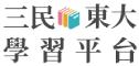三民東大學習平台