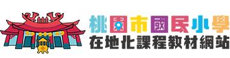 桃園市國民小學在地化課程教材網站