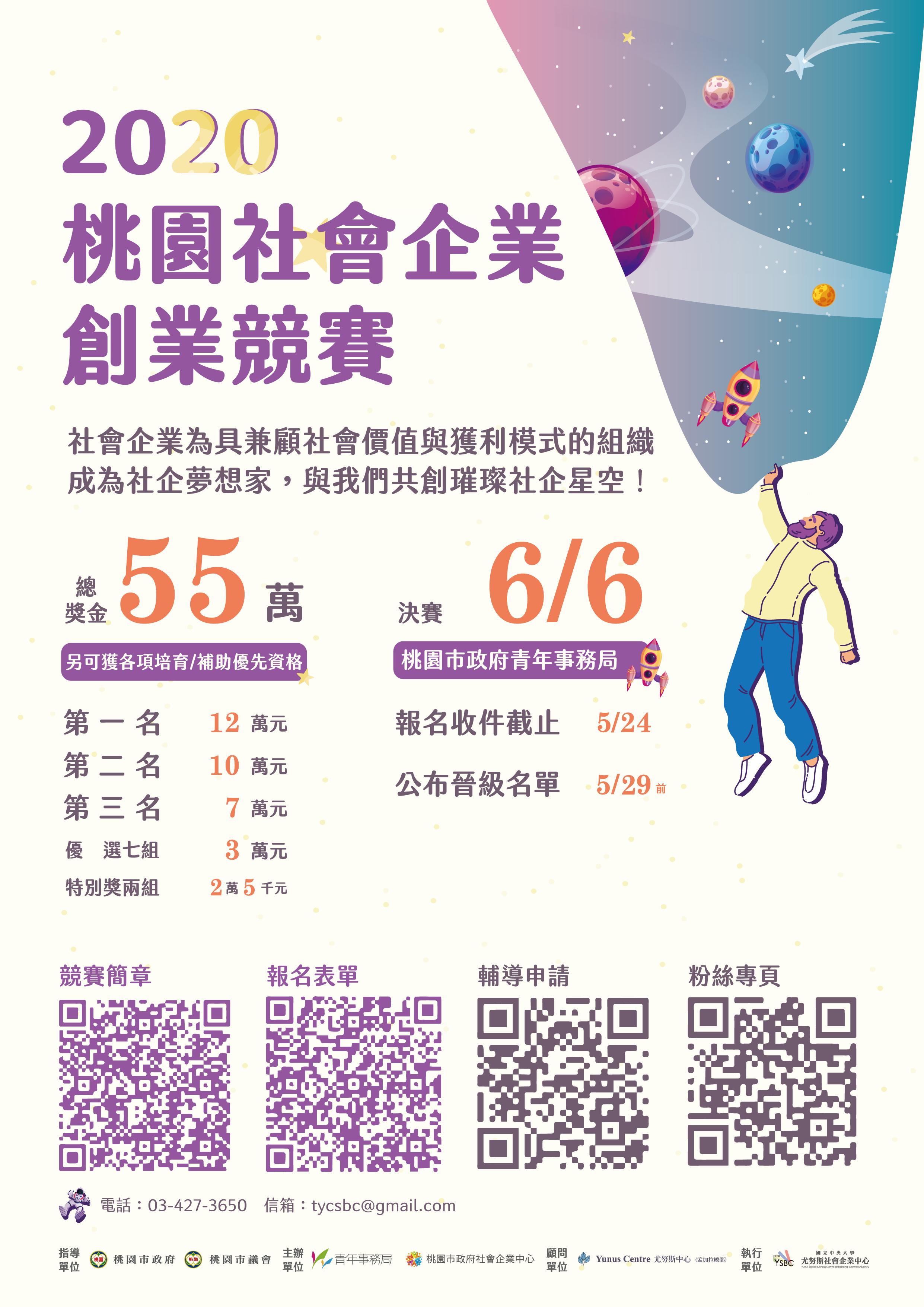 「2020桃園社會企業創業競賽」報名簡章