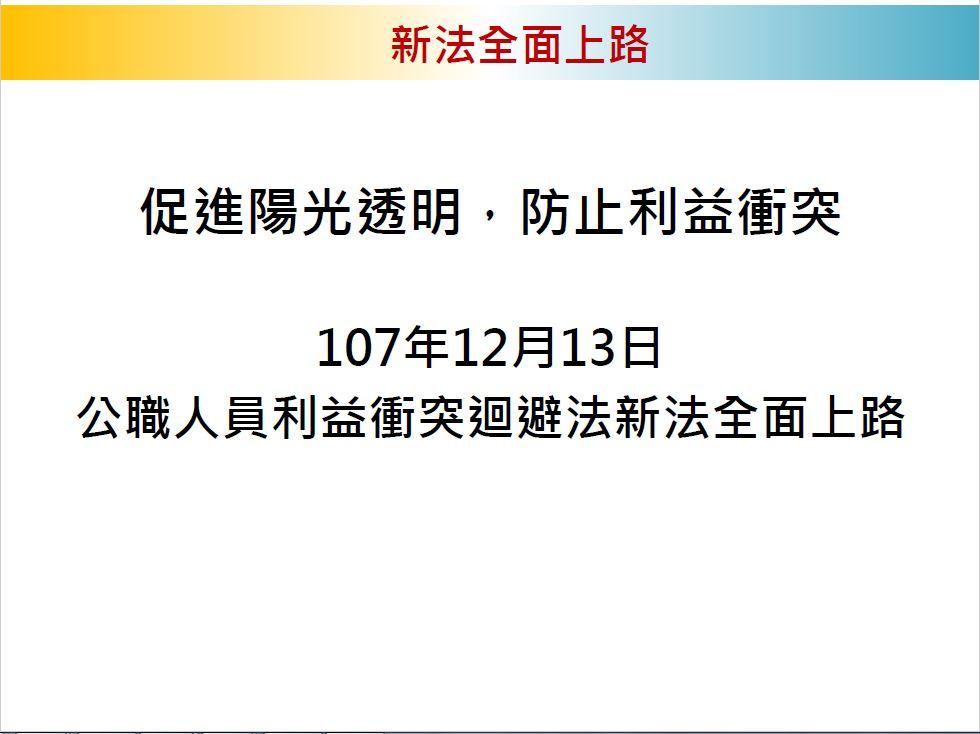 107年12月13日公職人員利益衝突迴避法新法全面上路