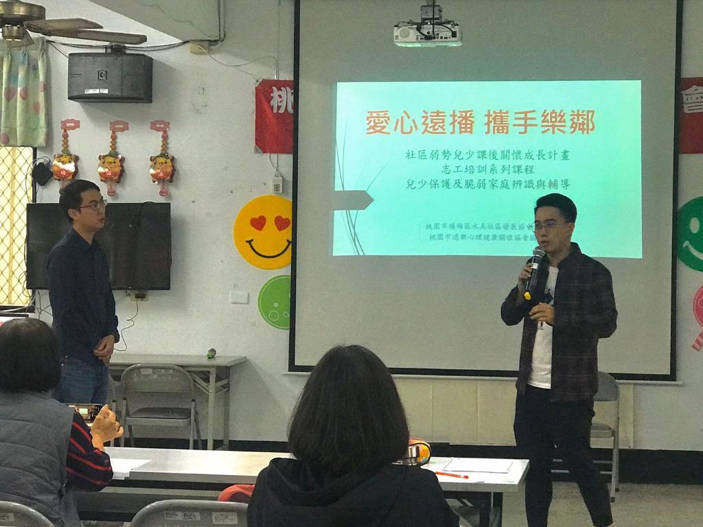 遠樂與地方協會合辦志工培訓-常見的通報內容