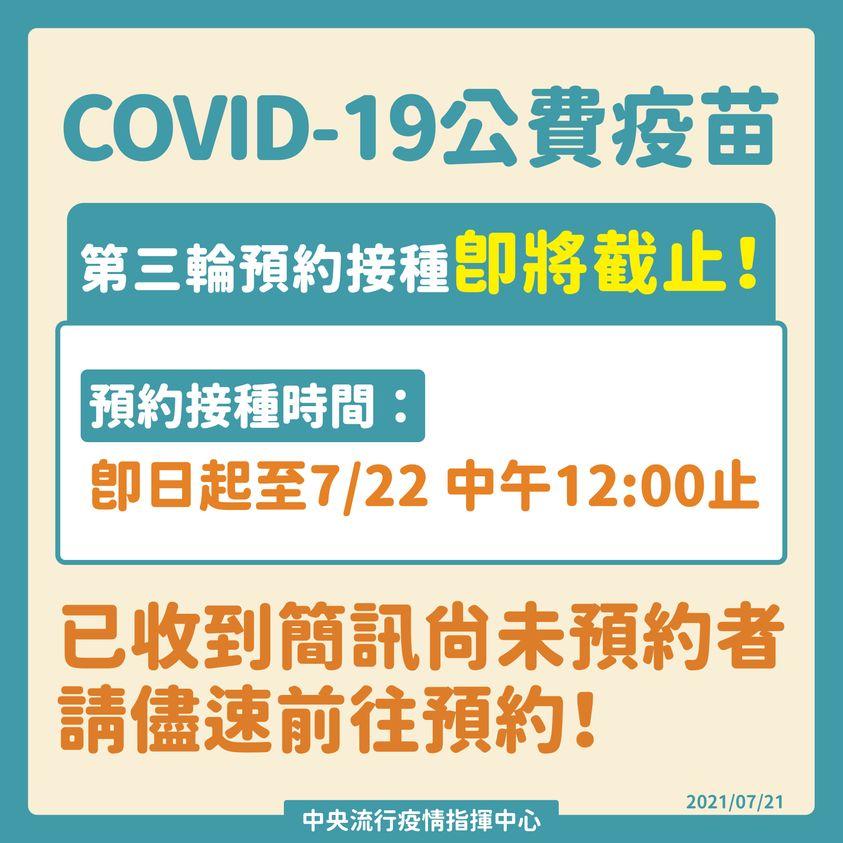 COVID-19公費疫苗 第三輪預約接種即將截止