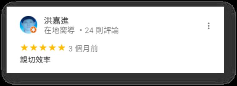 【感動服務事蹟】