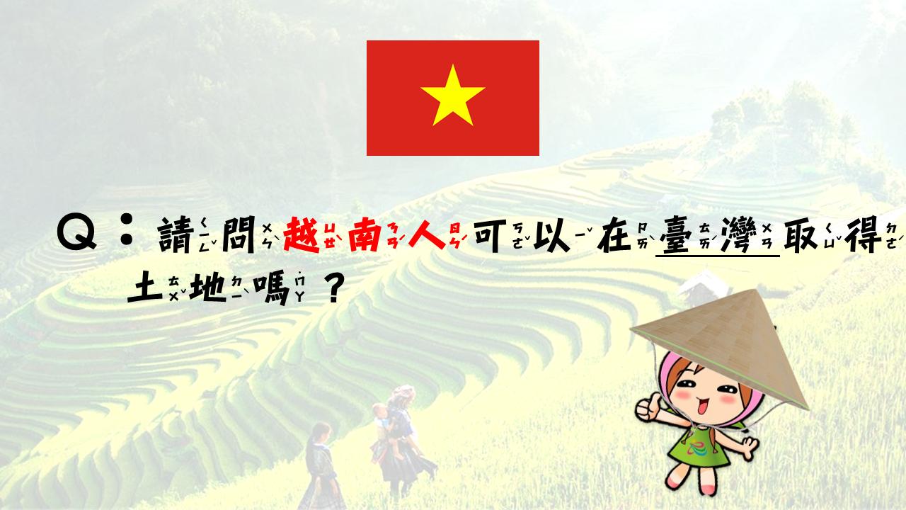 問題一:請問越南人可以在臺灣取得土地嗎?