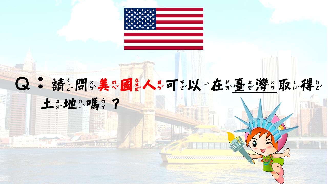 問題二:請問美國人可以在臺灣取得土地嗎?
