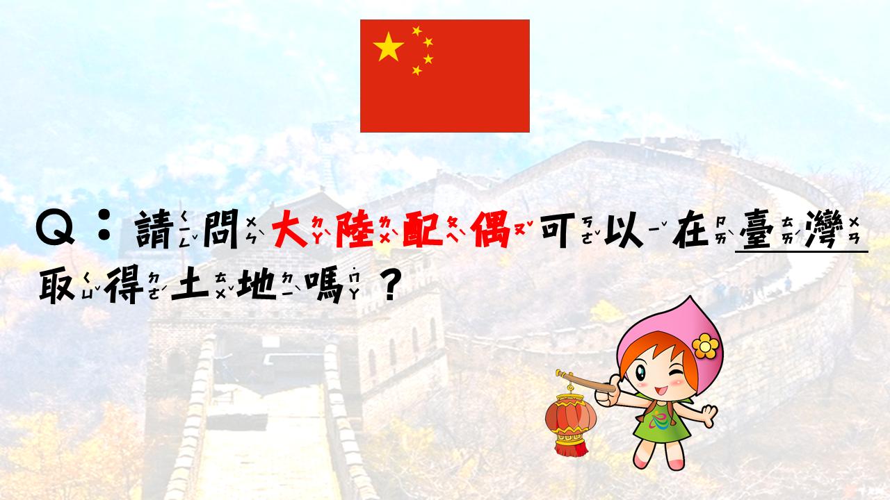 問題三:請問大陸配偶可以在臺灣取得土地嗎?