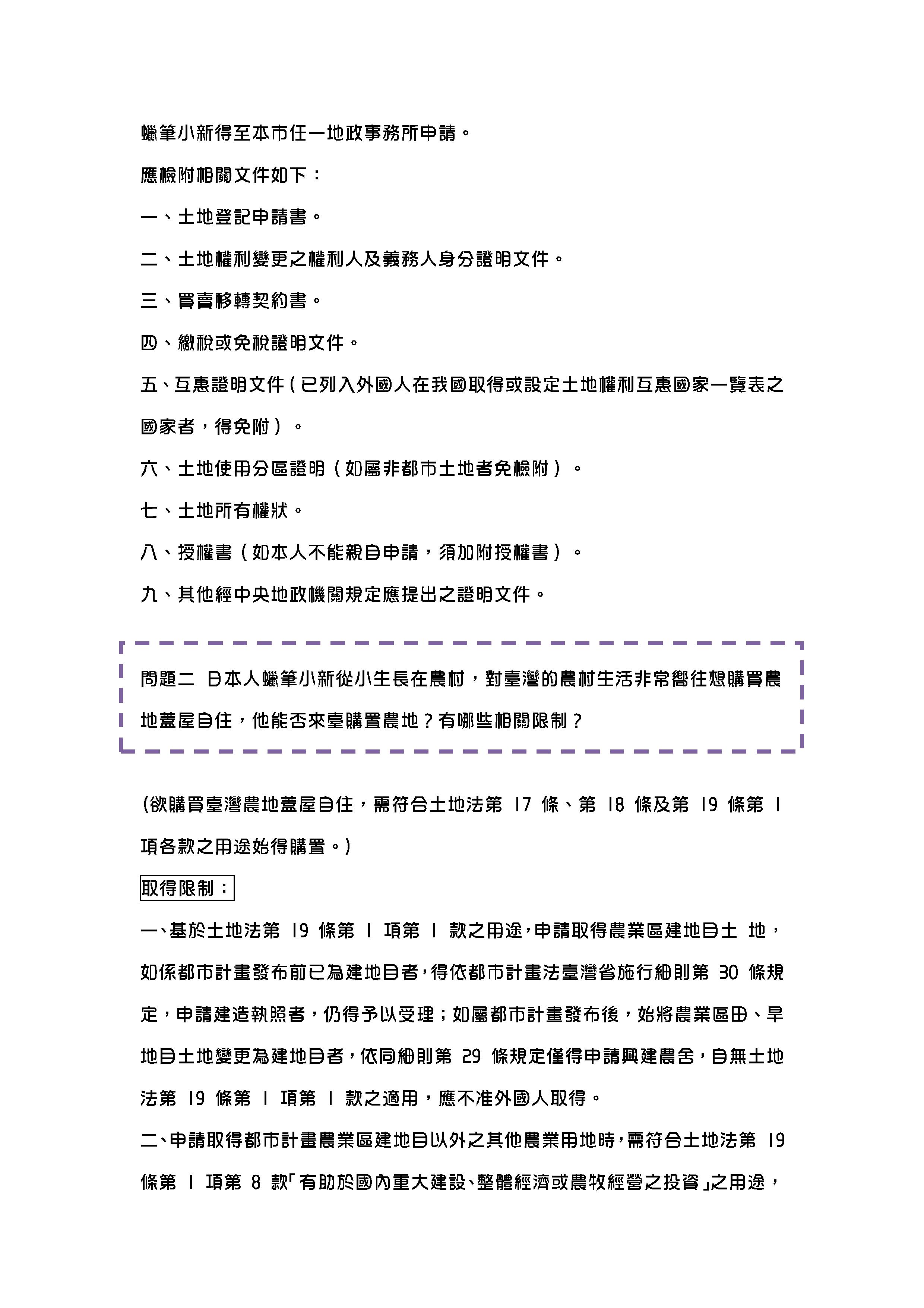 外國人常見問與答-(問題二)蠟筆小新從小生長在農村,對臺灣生活非常嚮往想購買地蓋屋自住,他能否來臺購置農地?