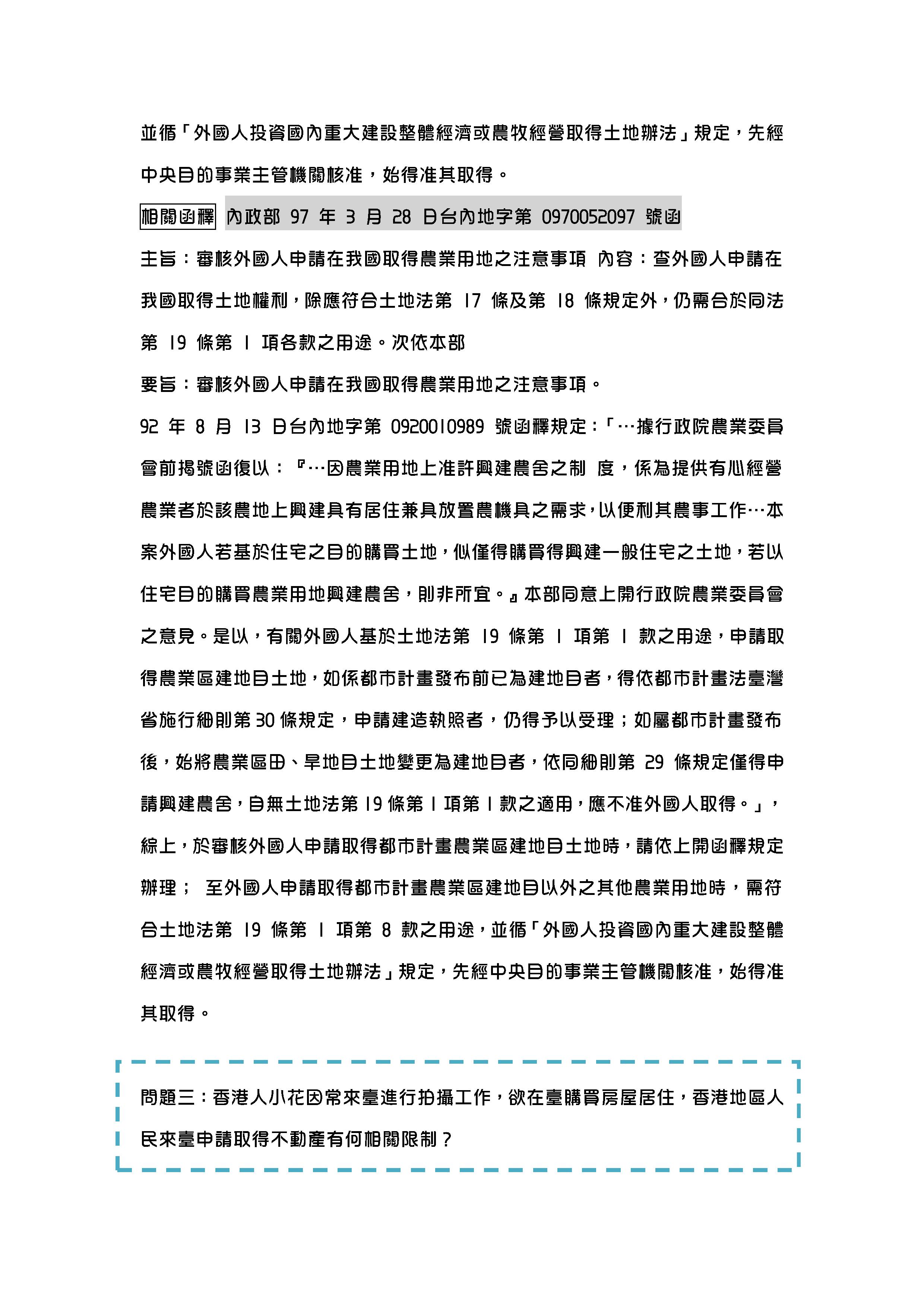 外國人常見問與答-(問題三)香港人小花因常來臺進行拍攝工作,欲在臺購買房屋居住,香港地區人民來臺申請取得不動產有何相關限制?