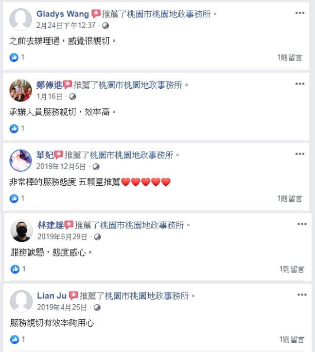Facebook ( 感動事蹟 )1樓民眾留言表示承辦人員服務態度良好、感覺親切,五星推薦。