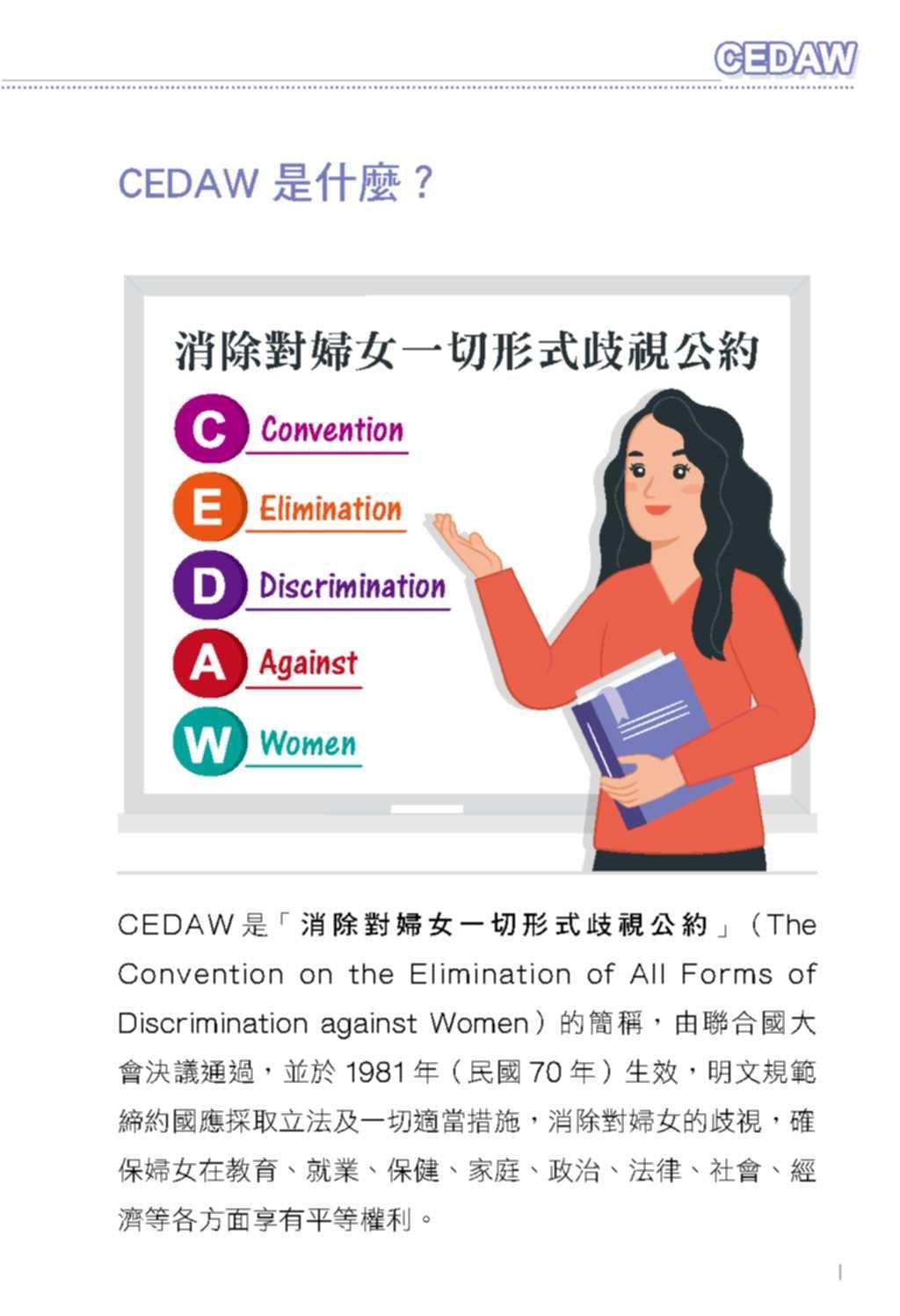 CEDAW是什麼
