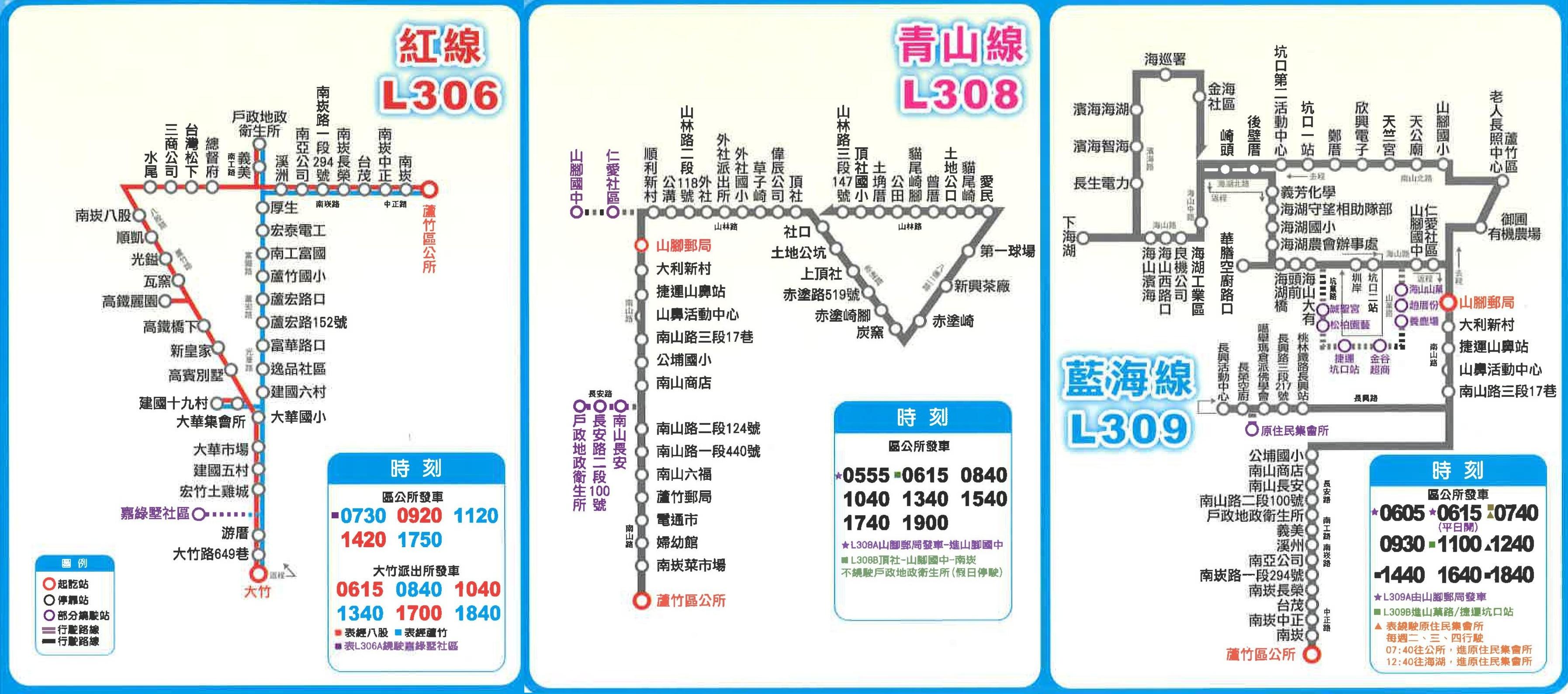 蘆竹區免費公車路線圖