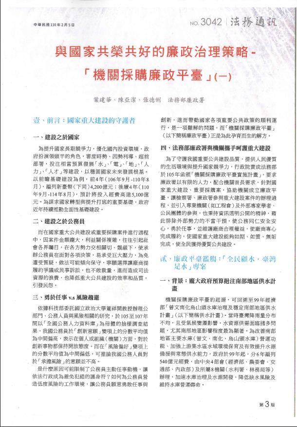 與國家共榮共好的廉政政治理策略-「機關採購廉政平臺」第3版