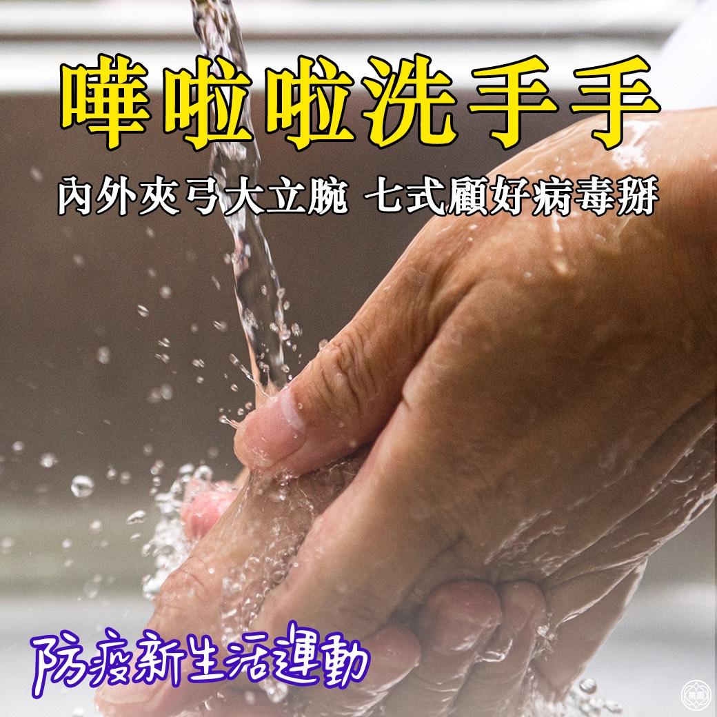肥皂勤洗手