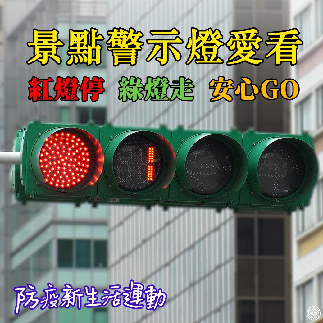 注意景點警示燈號