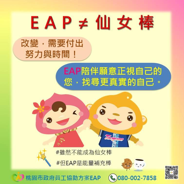 EAP不等於仙女棒