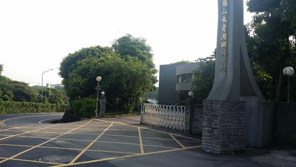 龜山水資源中心:管理中心大門入口