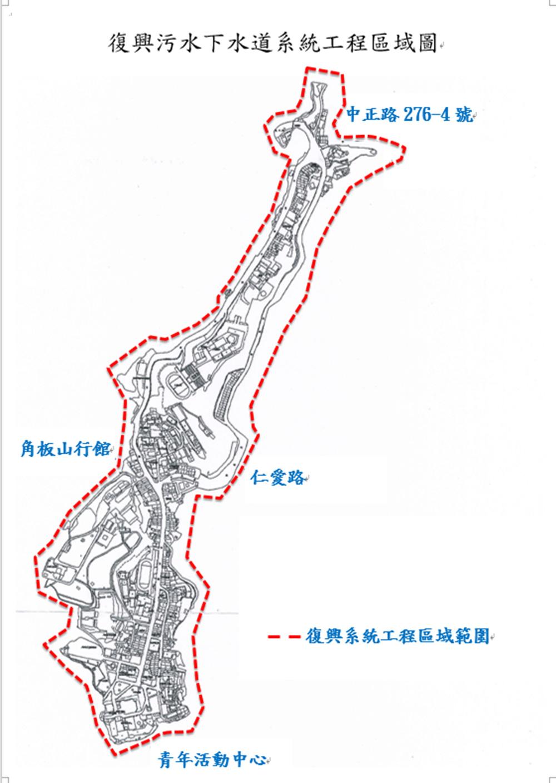 《復興污下水道系統公告範圍》