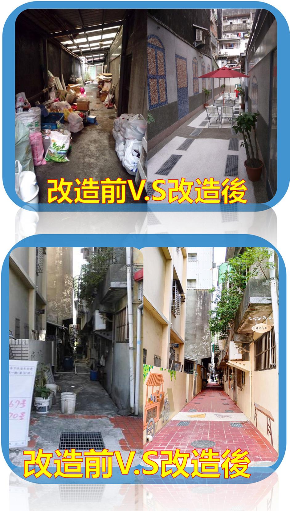 改造前凌亂堆積雜物後巷,經改造後變成通透乾淨後巷,附近居民聊天休憩及小孩遊玩空間,兩個比較,差異良多