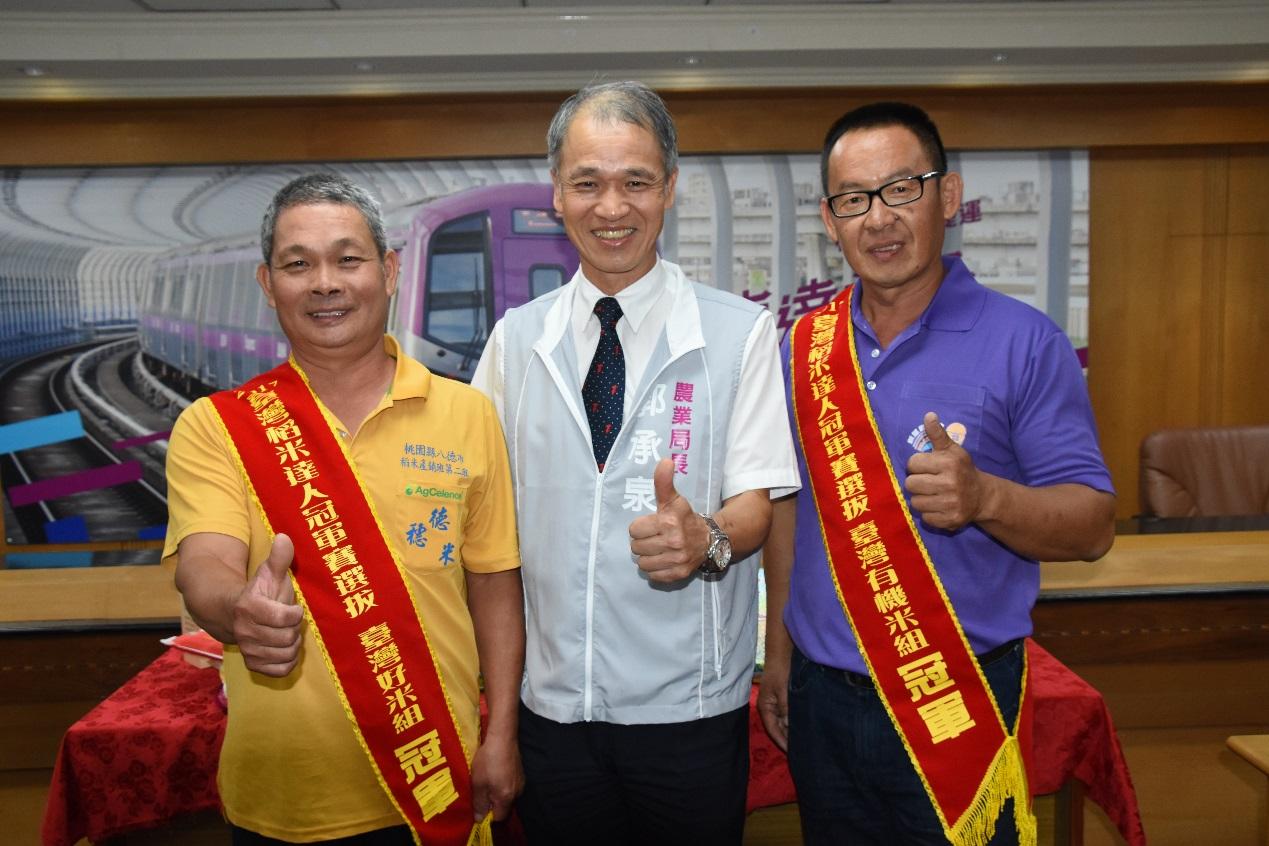2017年台灣稻米達人冠軍賽桃園獲得雙料冠軍