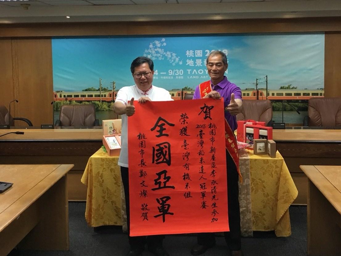 2018台灣稻米達人冠軍賽桃園或的有機米組亞軍