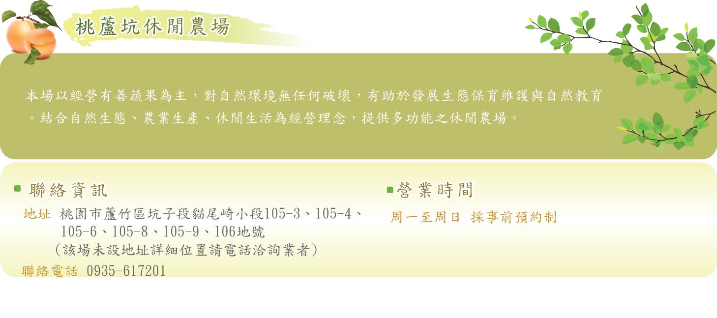 20.桃蘆坑休閒農場