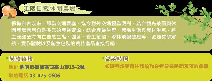 江陵日觀休閒農場