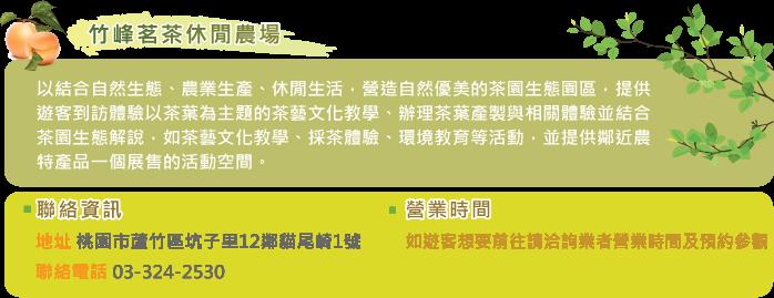 竹峰茗茶休閒農場