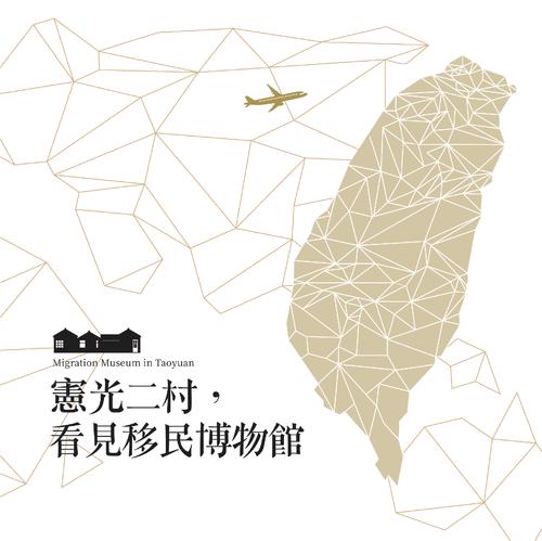 憲光二村,看見移民博物館
