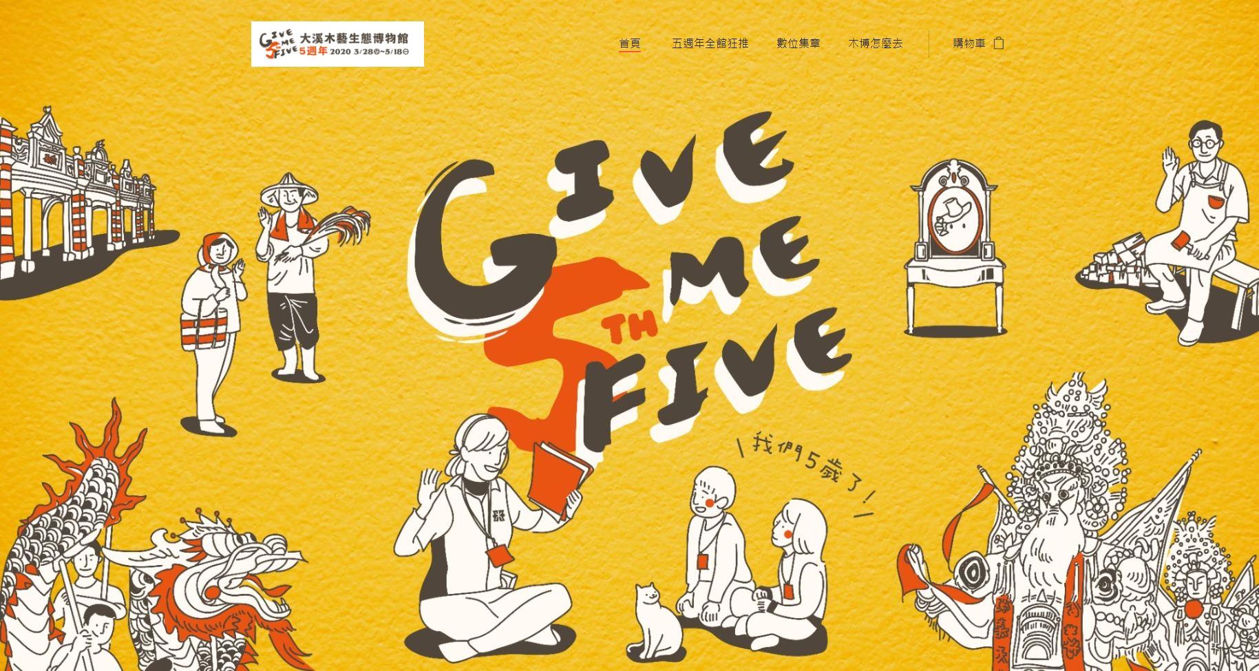 五週年館慶網站