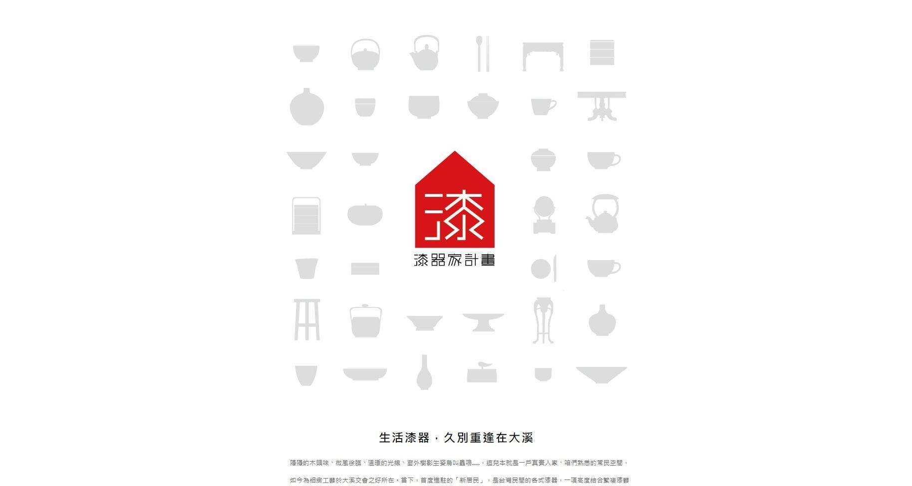 漆器家計畫網站