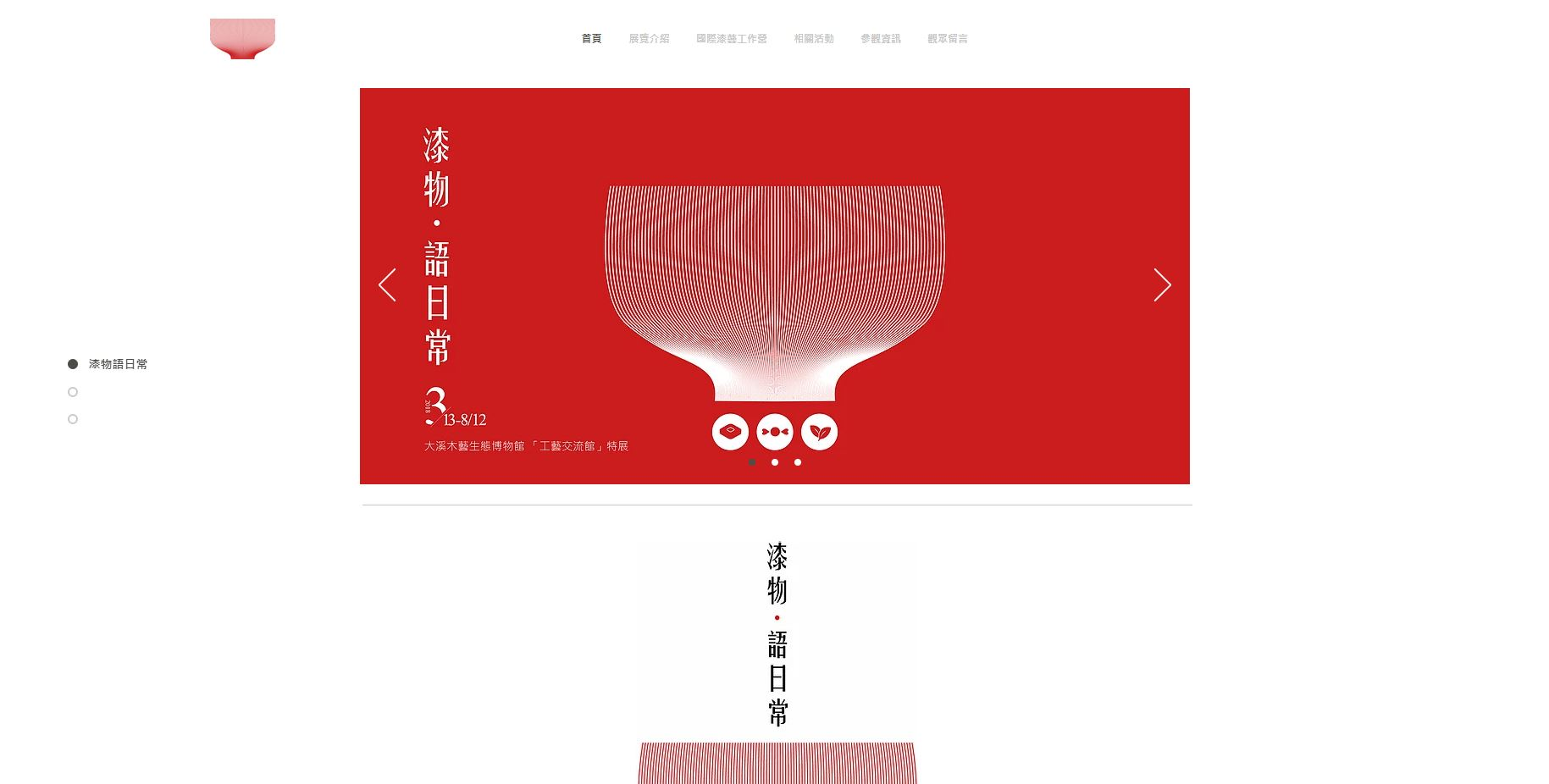 漆物語日常網站