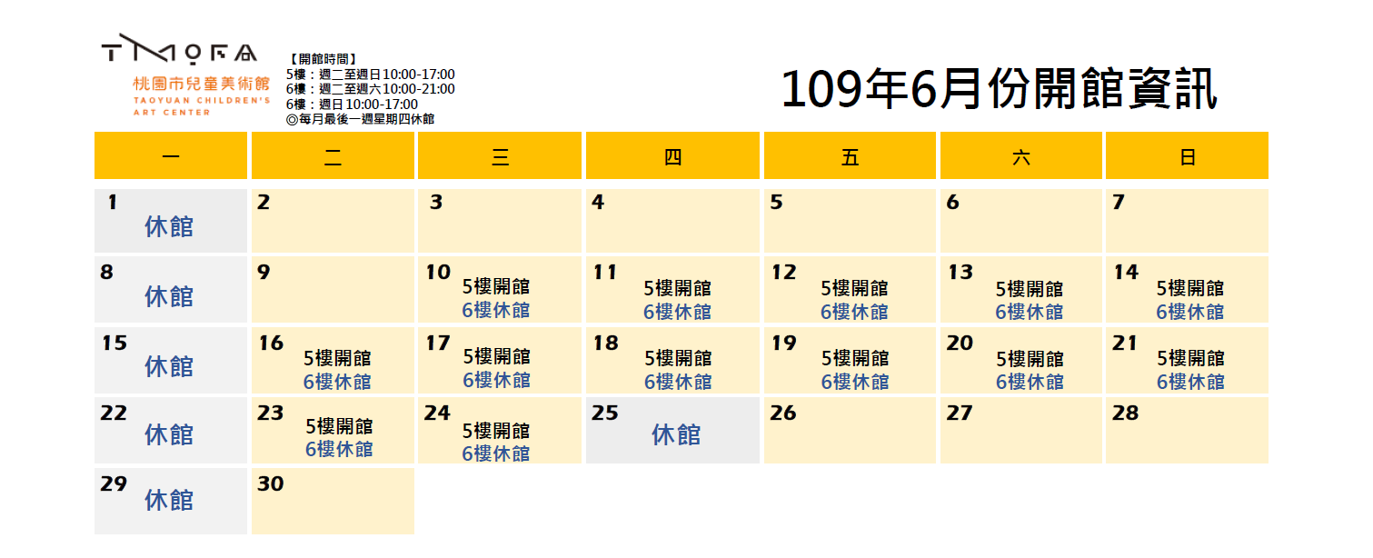 桃園市立美術館109年度6月份開館資訊