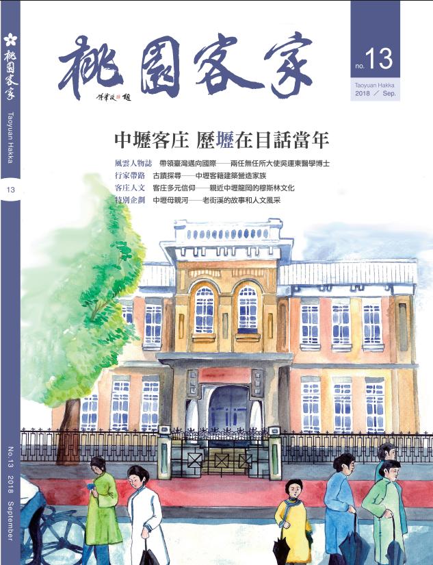 客家季刊第十三期封面
