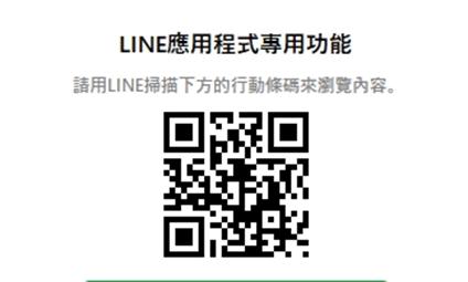 社區LINE@