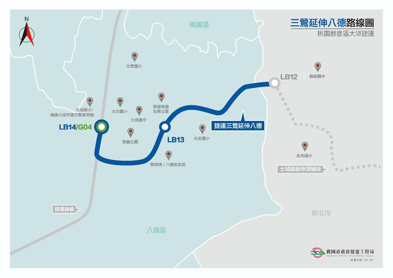 捷運三鶯線延伸段
