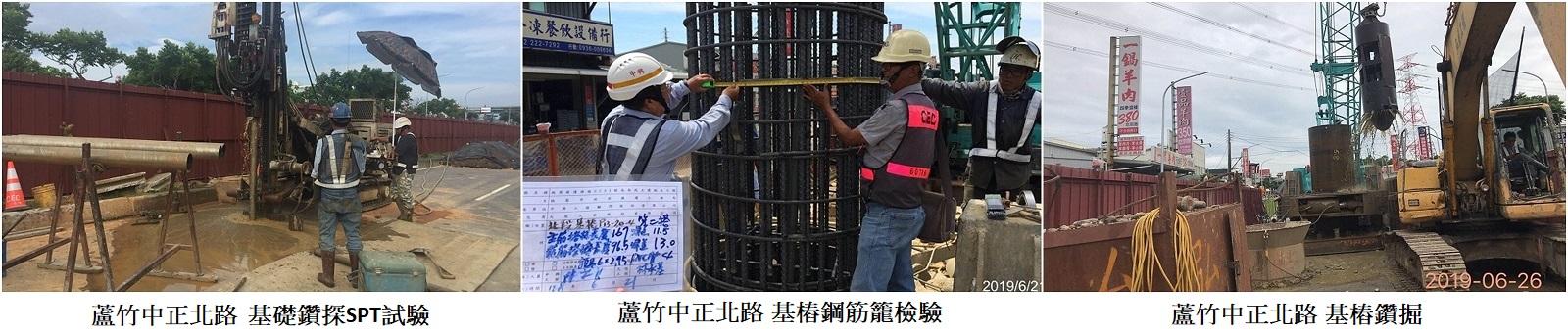 蘆竹中正北路基礎鑽探SPT試驗、基樁鋼筋籠檢驗、基樁鑽掘