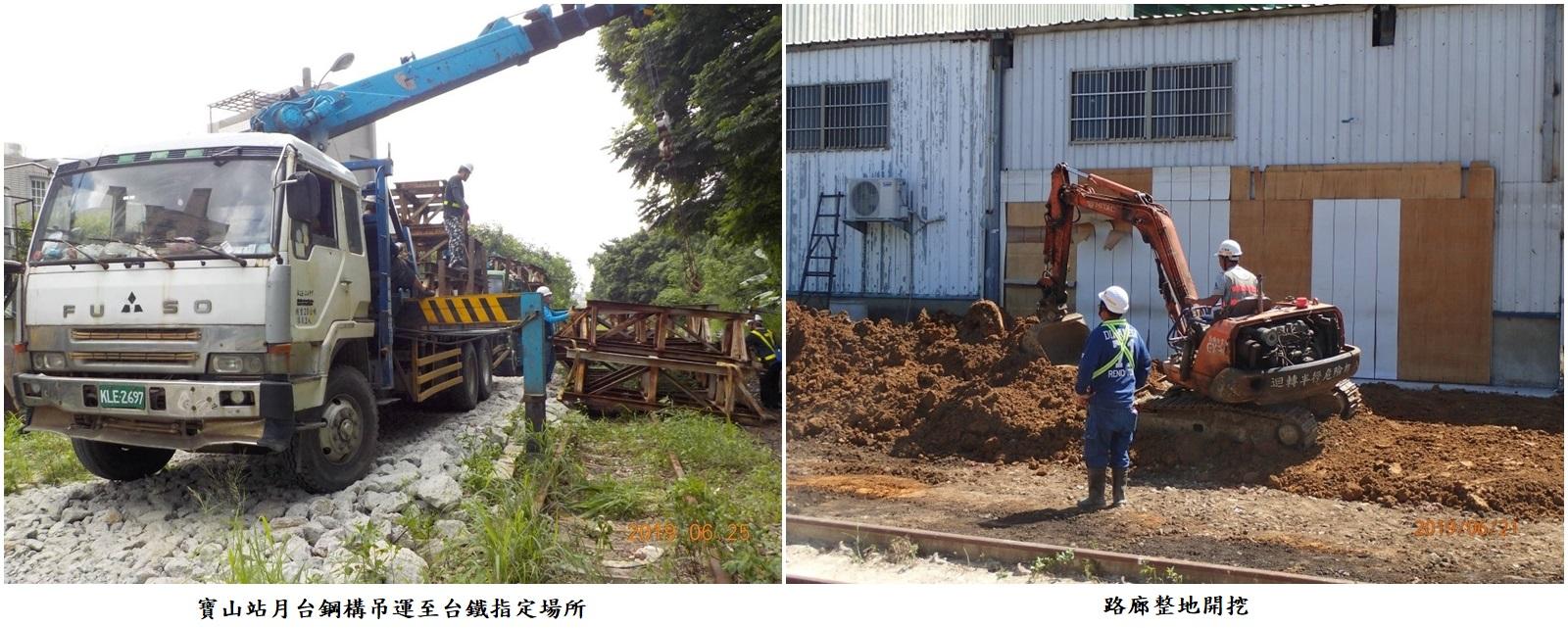 寶山站月台鋼構吊運至台鐵指定場所、路廊整地開挖