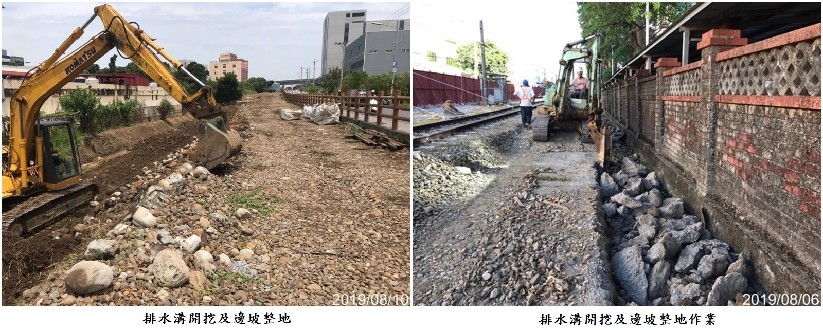 排水溝開挖及邊坡整地&排水溝開挖及邊坡整地作業